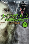 ナイスヴィル2 忍び寄る闇 下-電子書籍