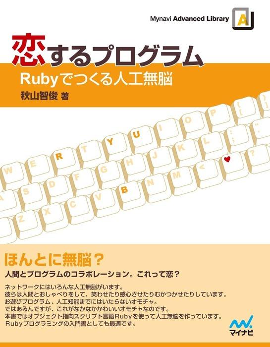 恋するプログラム―Rubyでつくる人工無脳-電子書籍-拡大画像