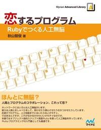 恋するプログラム―Rubyでつくる人工無脳-電子書籍