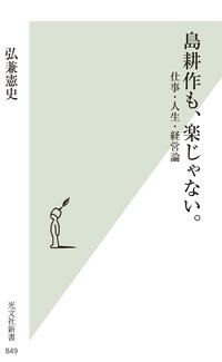 島耕作も、楽じゃない。~仕事・人生・経営論~-電子書籍
