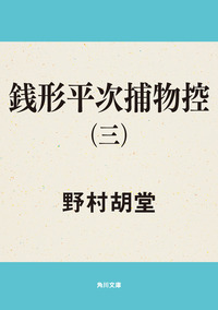 銭形平次捕物控(三)