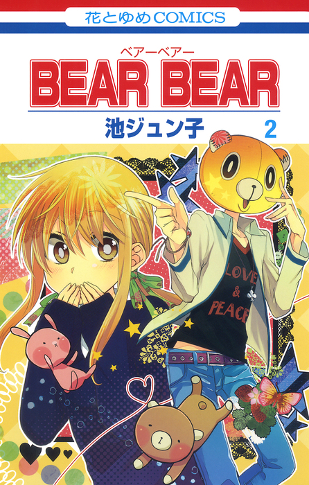 BEAR BEAR 2巻拡大写真