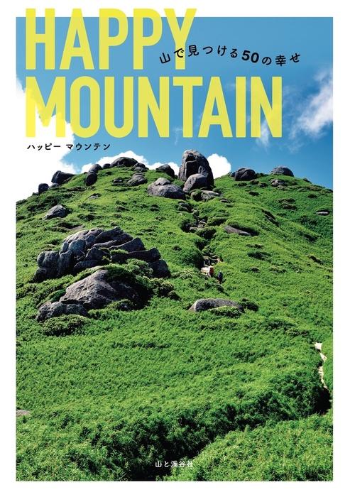 HAPPY MOUNTAIN 山で見つける幸せ50拡大写真