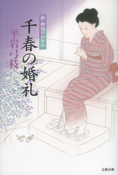 新・御宿かわせみ5 千春の婚礼-電子書籍-拡大画像