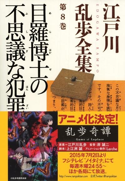 目羅博士の不思議な犯罪~江戸川乱歩全集第8巻~-電子書籍