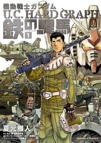 機動戦士ガンダム U.C.HARD GRAPH 鉄の駻馬(1)