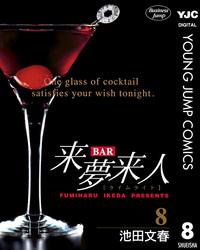BAR来夢来人 8-電子書籍