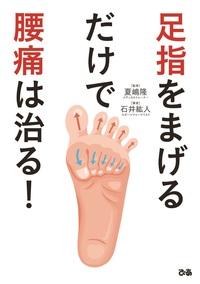 足指をまげるだけで腰痛は治る!-電子書籍