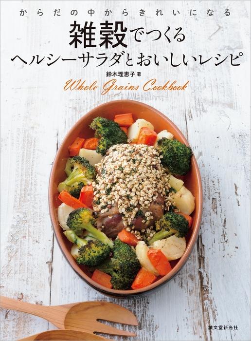 雑穀でつくるヘルシーサラダとおいしいレシピ拡大写真
