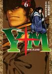 Y十M(ワイじゅうエム)~柳生忍法帖~(6)-電子書籍