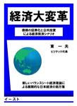 経済大変革-電子書籍