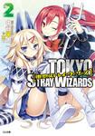 東京ストレイ・ウィザーズ2-電子書籍