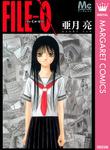 FILE-0-電子書籍
