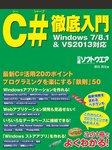 C#徹底入門 Windows7/8.1&VS2013対応(日経BP Next ICT選書)-電子書籍