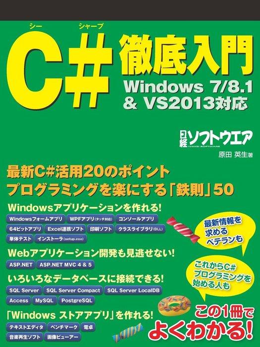 C#徹底入門 Windows7/8.1&VS2013対応(日経BP Next ICT選書)拡大写真
