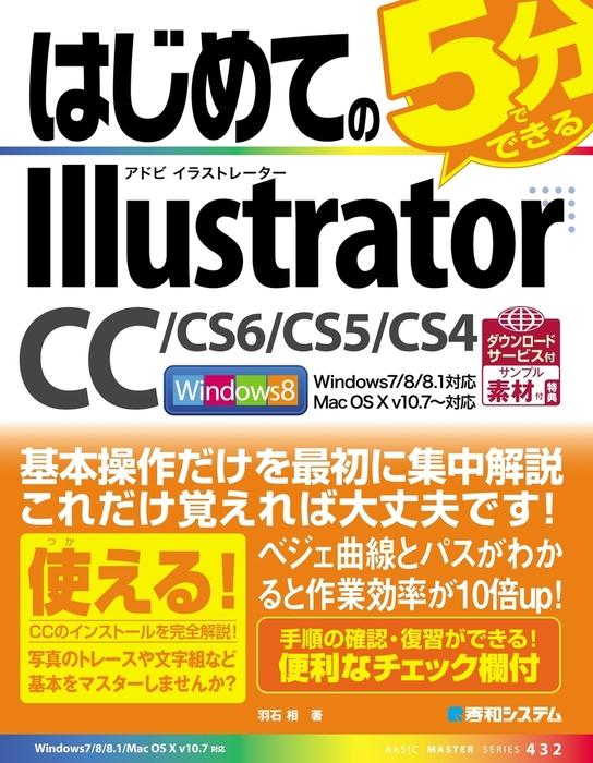 はじめてのIllustrator CC/CS6/CS5/CS4拡大写真