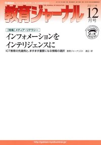 教育ジャーナル2011年12月号Lite版(第1特集)