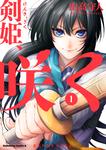 剣姫、咲く(1)