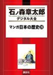 マンガ日本の歴史(39)-電子書籍