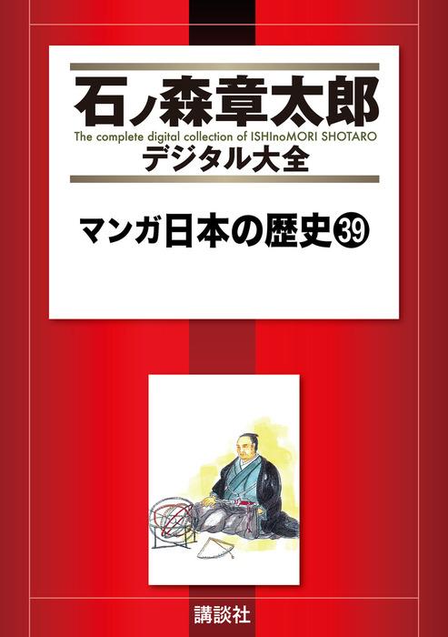 マンガ日本の歴史(39)拡大写真