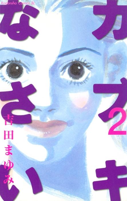 カブキなさい(2)-電子書籍-拡大画像