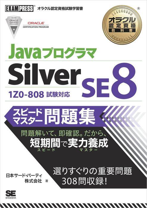 オラクル認定資格教科書 Javaプログラマ Silver SE 8 スピードマスター問題集拡大写真