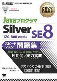 オラクル認定資格教科書 Javaプログラマ Silver SE 8 スピードマスター問題集-電子書籍