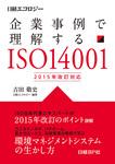 企業事例で理解する ISO14001 2015年改訂対応-電子書籍