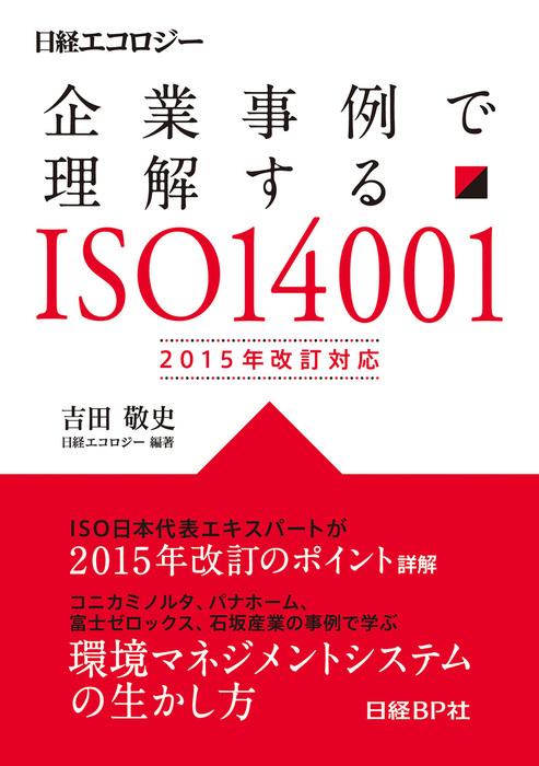 企業事例で理解する ISO14001 2015年改訂対応拡大写真
