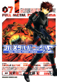 フルメタル・パニック!シグマ(7)