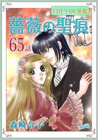 薔薇の聖痕『フレイヤ連載』 65話-電子書籍
