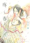 疼く春 分冊版(2)-電子書籍
