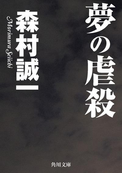 夢の虐殺-電子書籍