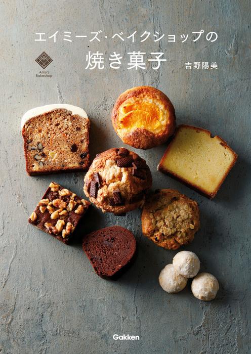 エイミーズ・ベイクショップの焼き菓子拡大写真