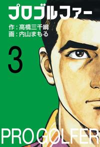 プロゴルファー3-電子書籍