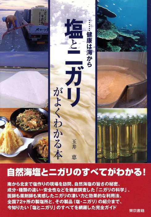 塩とニガリがよくわかる本拡大写真