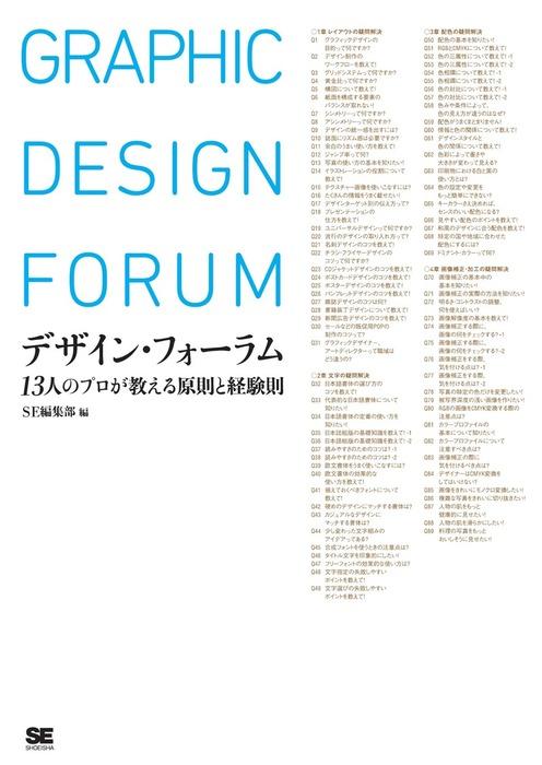 デザイン・フォーラム 13人のプロが教える原則と経験則拡大写真