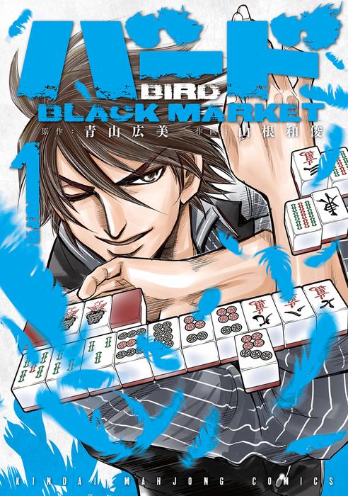 バード BLACK MARKET(1)-電子書籍-拡大画像