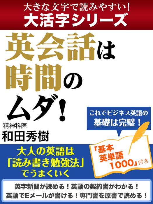 【大活字シリーズ】英会話は時間のムダ! 大人の英語は「読み書き勉強法」でうまくいく拡大写真