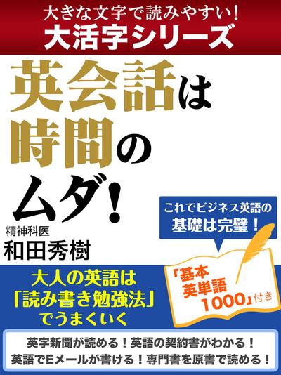 【大活字シリーズ】英会話は時間のムダ! 大人の英語は「読み書き勉強法」でうまくいく-電子書籍
