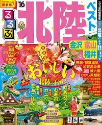 るるぶ北陸ベスト 金沢 富山 福井'16-電子書籍