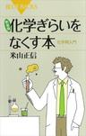 新装版 化学ぎらいをなくす本 化学再入門-電子書籍