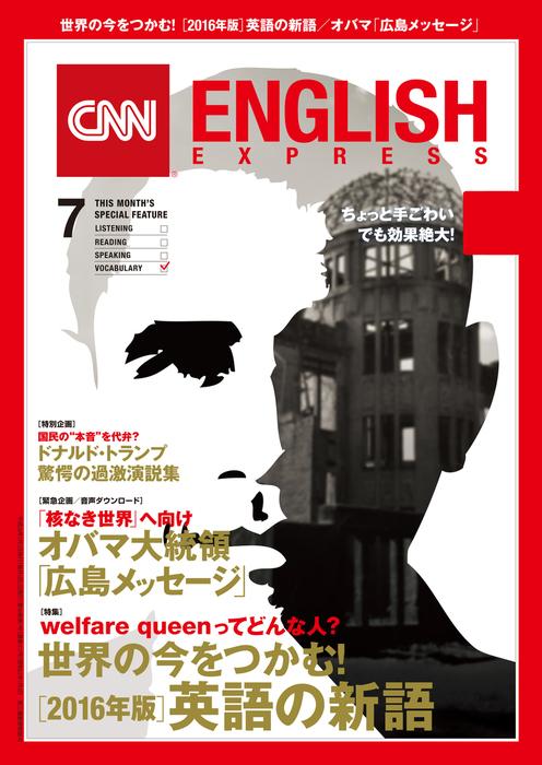 [音声DL付き]CNN ENGLISH EXPRESS 2016年7月号拡大写真