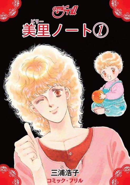 美里ノート 1-電子書籍-拡大画像