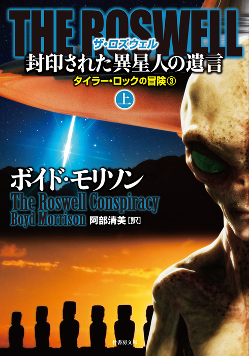 THE ROSWELL 封印された異星人の遺言 上拡大写真