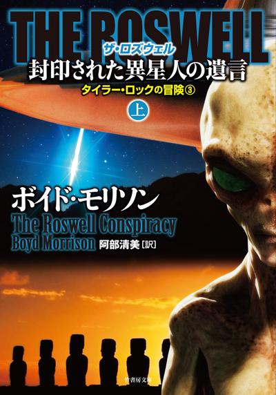 THE ROSWELL 封印された異星人の遺言 上-電子書籍