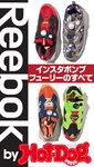 バイホットドッグプレス Reebokインスタポンプフューリーのすべて 2016年5/27号-電子書籍