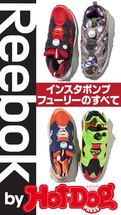バイホットドッグプレス Reebokインスタポンプフューリーのすべて 2016年5/27号-電子書籍-拡大画像