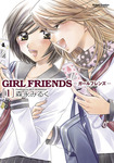 GIRL FRIENDS / 1-電子書籍
