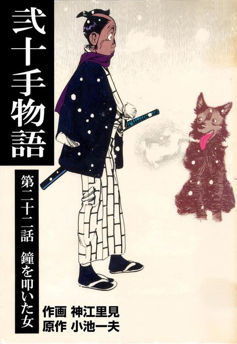 弐十手物語(22)拡大写真